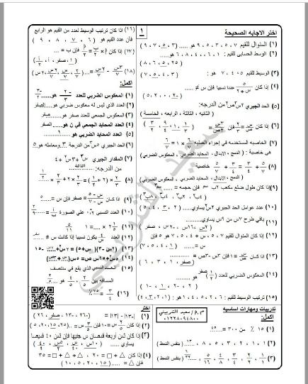 exam-eg.com_1513518328931.png