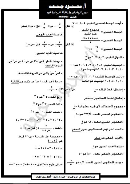 exam-eg.com_1513518905751.png