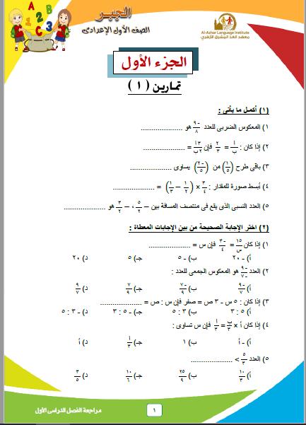 exam-eg.com_1513519067871.png