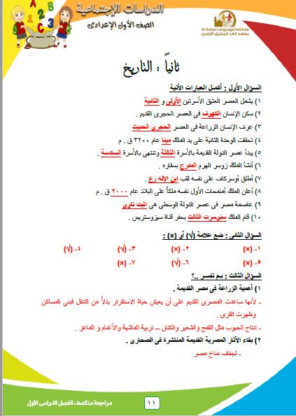 exam-eg.com_1513768949911.png