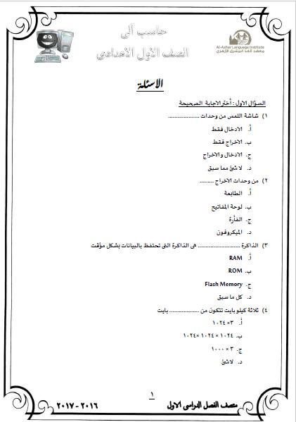 exam-eg.com_151377101551.png