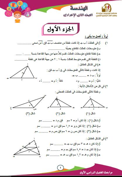 exam-eg.com_1513860388781.png