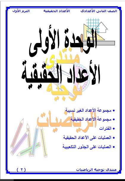exam-eg.com_1513860784541.png