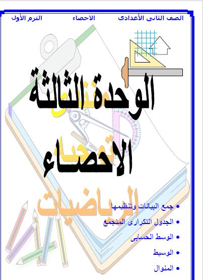 exam-eg.com_1513861003771.png