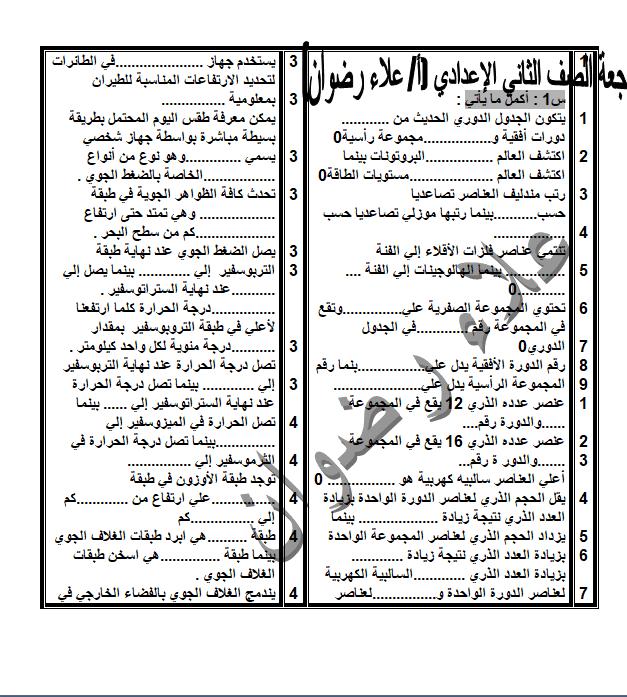exam-eg.com_1513941921251.png