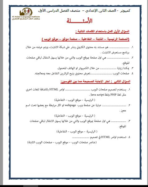 exam-eg.com_151394452941.png