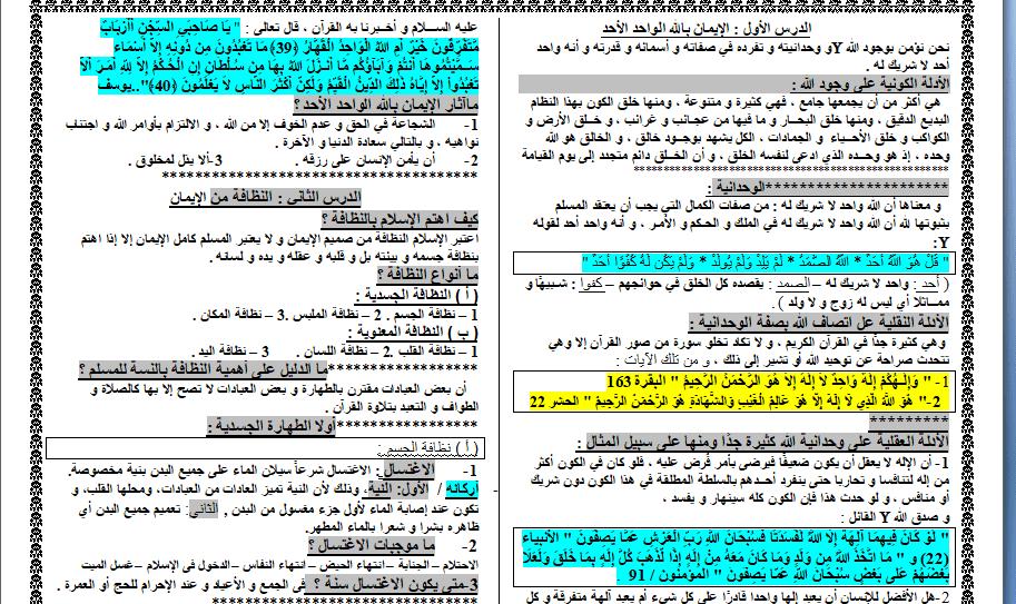 exam-eg.com_1514044880461.png