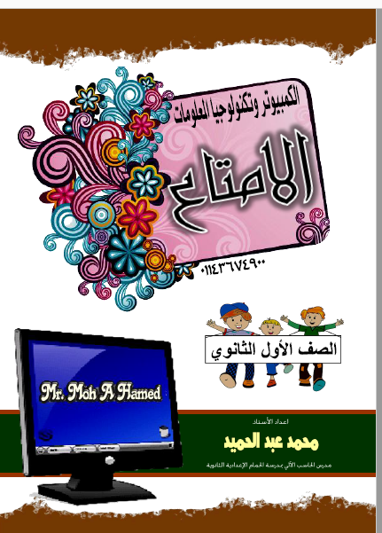 exam-eg.com_1514291347271.png