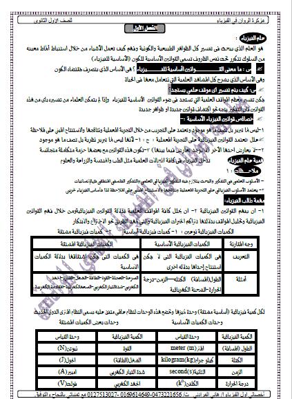exam-eg.com_1514374734161.png