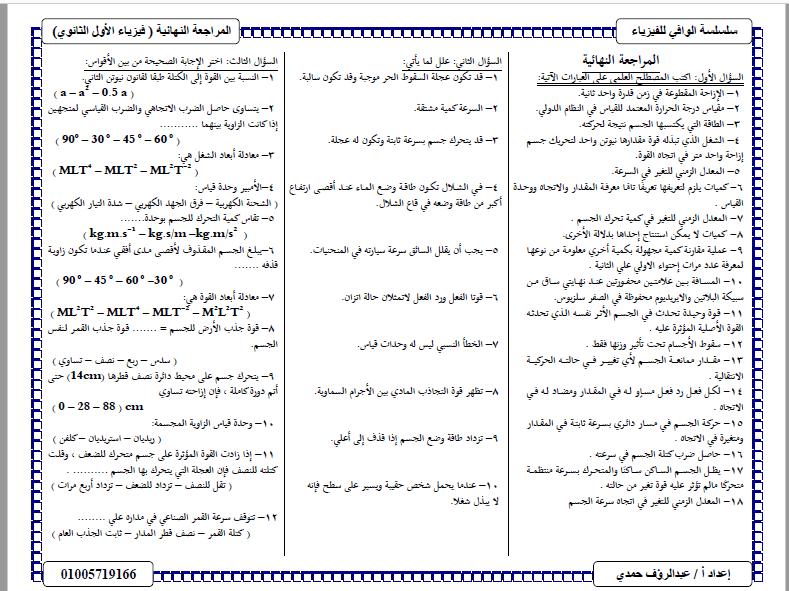 exam-eg.com_1514376501091.png