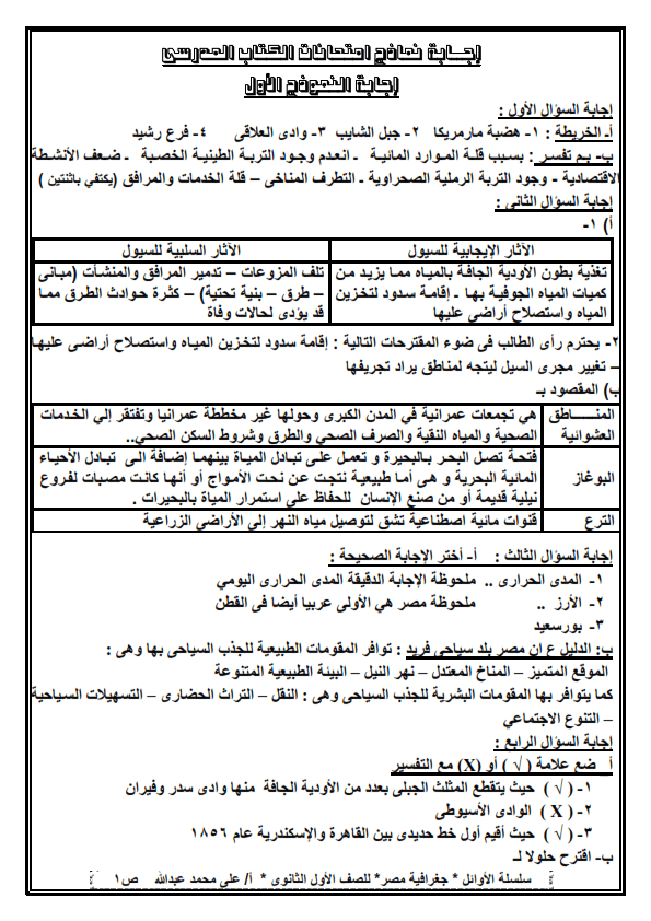exam-eg.com_1514379803341.png