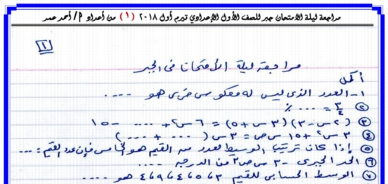 exam-eg.com_1514381629571.jpg