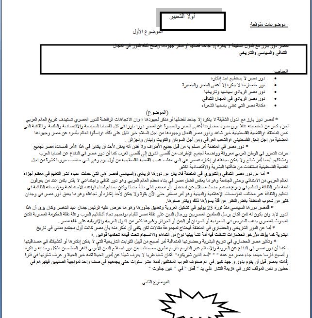exam-eg.com_1514396357551.png