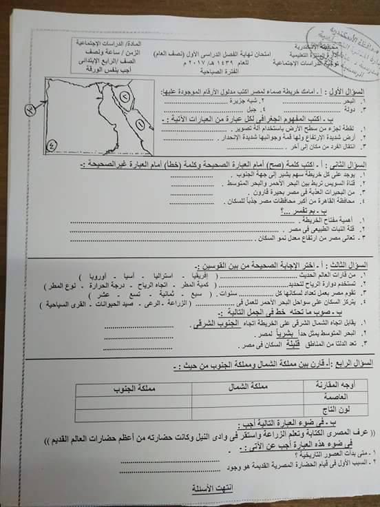 exam-eg.com_1514566500991.jpg