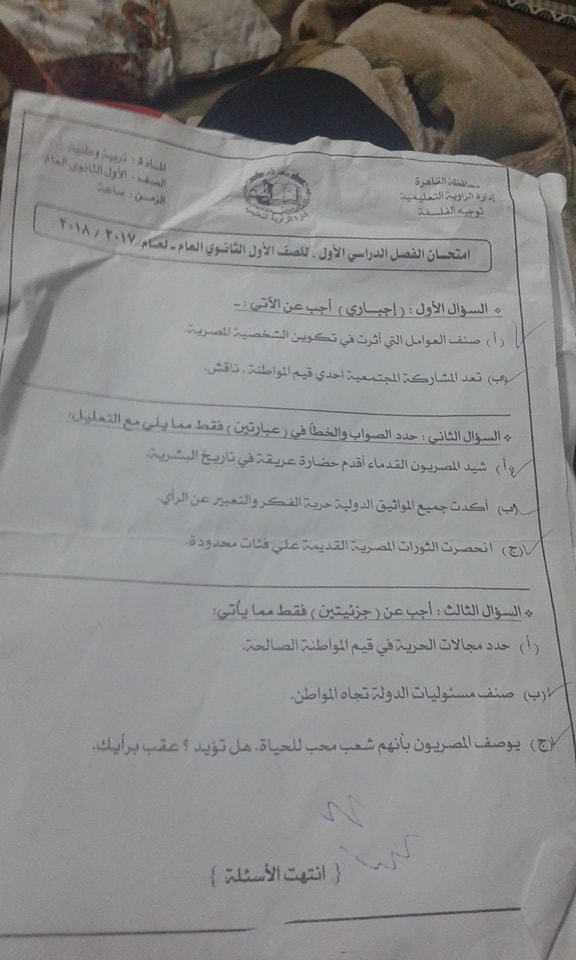 امتحان التربية الوطنية للصف الاول الثانوى الترم الاول 2018 ادارة الزاوية بالقاهرة