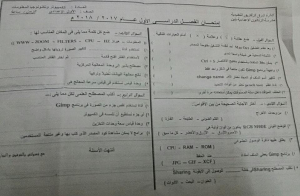 exam-eg.com_1514825152481.jpg