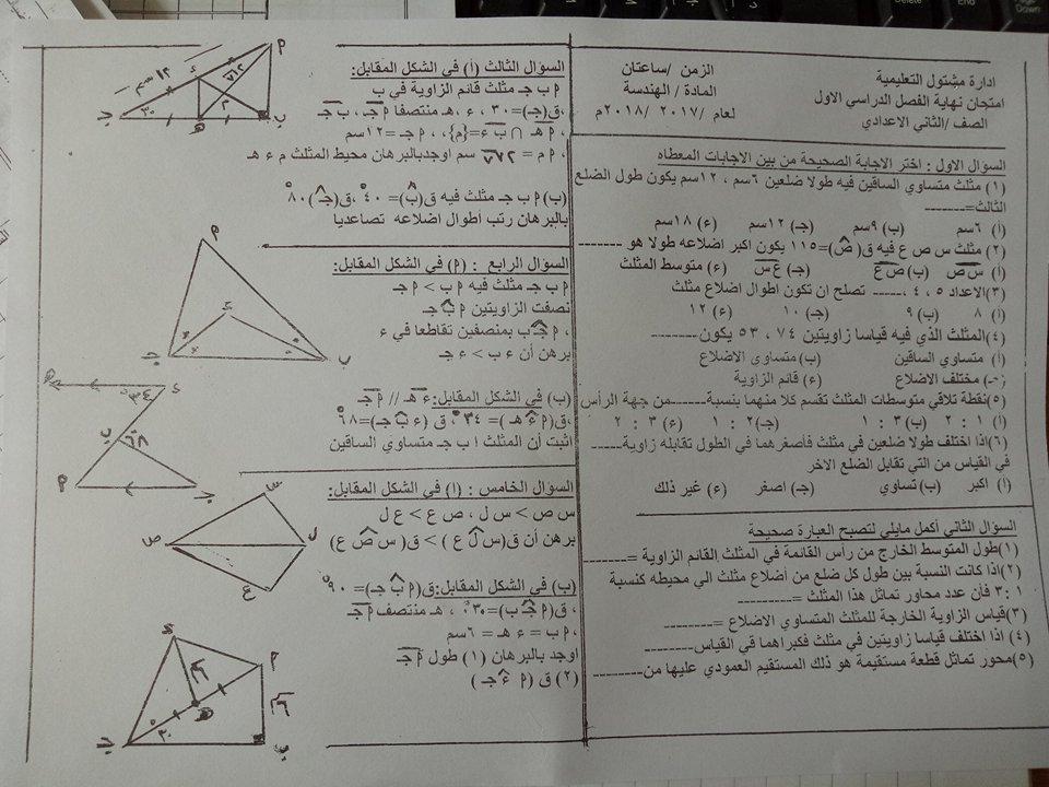 exam-eg.com_1514845956235.jpg