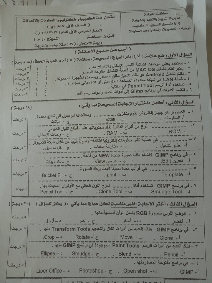 exam-eg.com_1514846216721.jpg