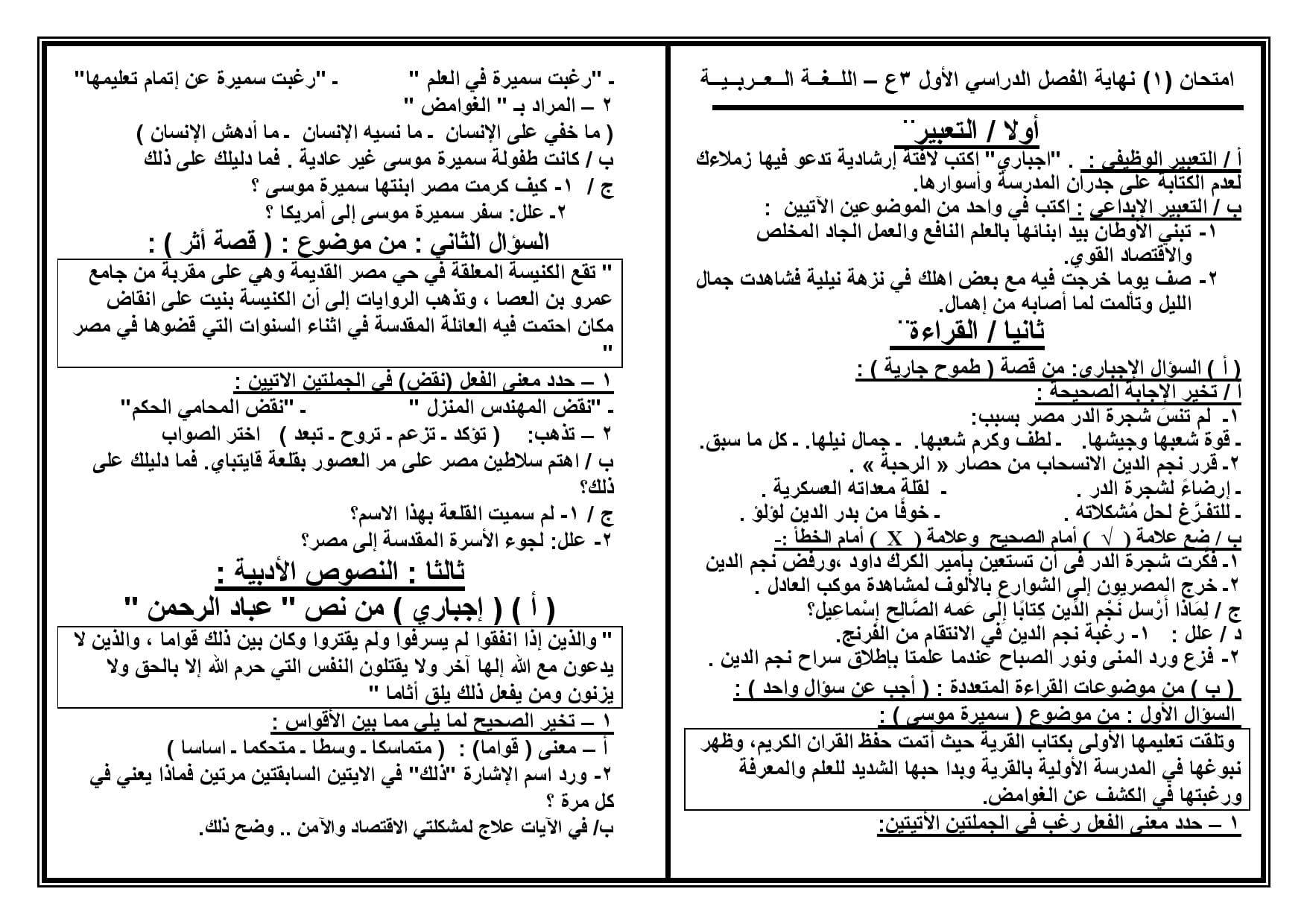 exam-eg.com_1514932431151.jpg