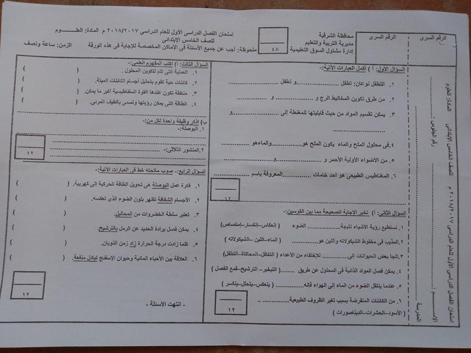 exam-eg.com_1514987221921.jpg