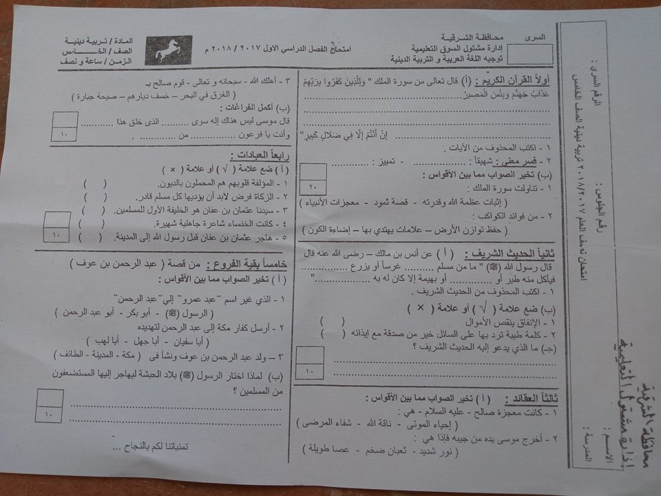 exam-eg.com_1514987221993.jpg