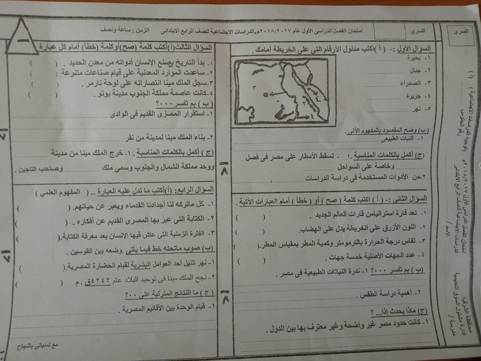 exam-eg.com_1514987346771.jpg