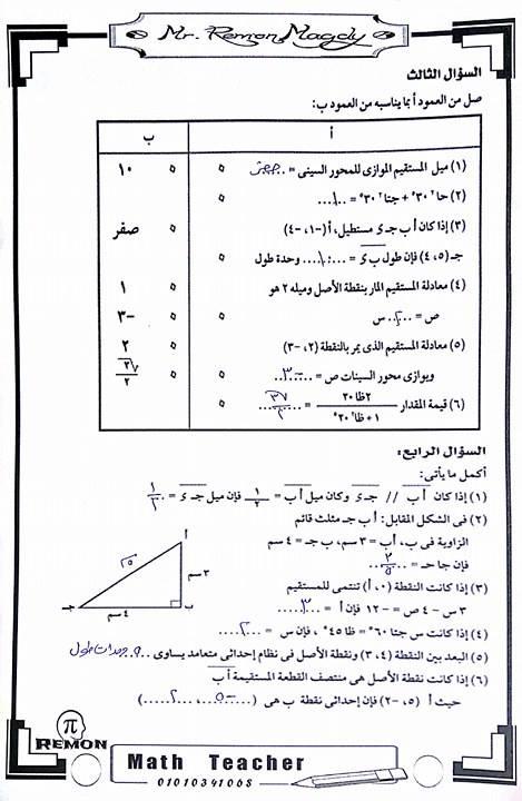 exam-eg.com_1514994915632.jpg