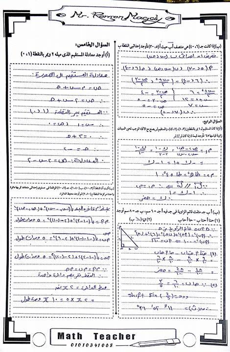 exam-eg.com_1514994915653.jpg