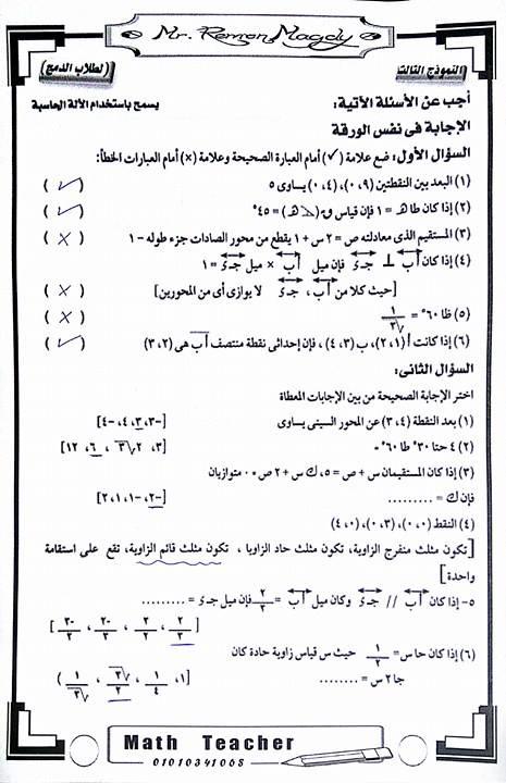 exam-eg.com_1514994915674.jpg