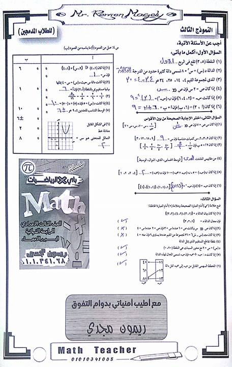 exam-eg.com_1514994915695.jpg