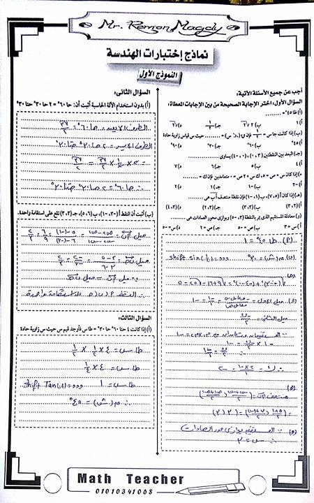 exam-eg.com_1514994915716.jpg
