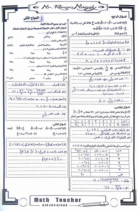 exam-eg.com_1514994915737.jpg
