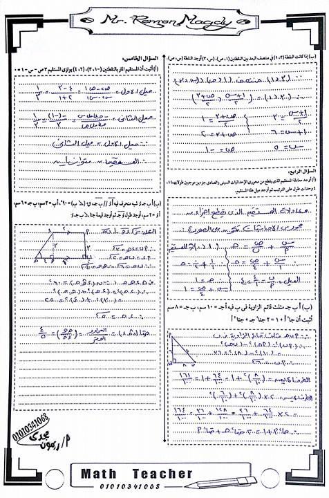 exam-eg.com_1514994915768.jpg