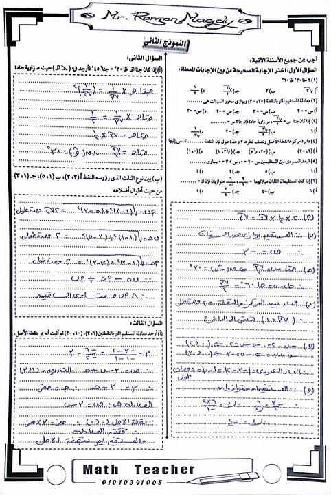 exam-eg.com_1514994915779.jpg