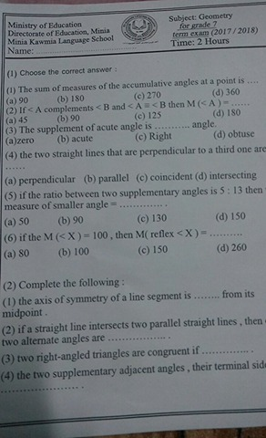 exam-eg.com_1514997617353.jpg