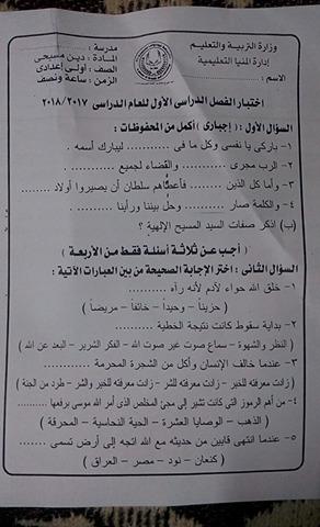 exam-eg.com_1514997703071.jpg