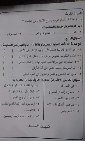 exam-eg.com_1514997703082.jpg