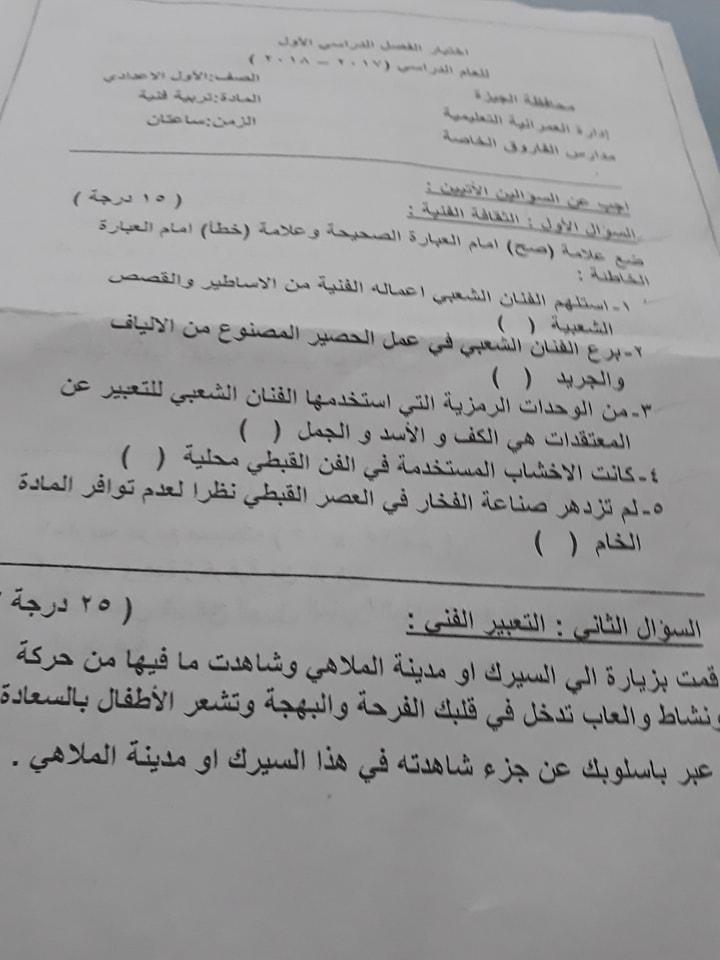 exam-eg.com_1515338339951.jpg