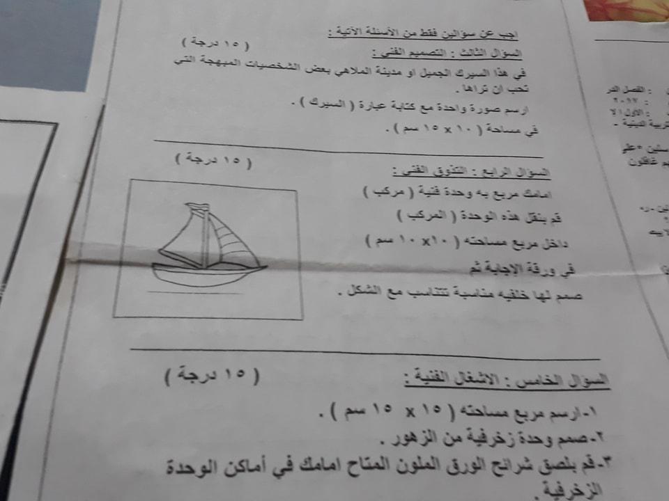 exam-eg.com_15153383402.jpg