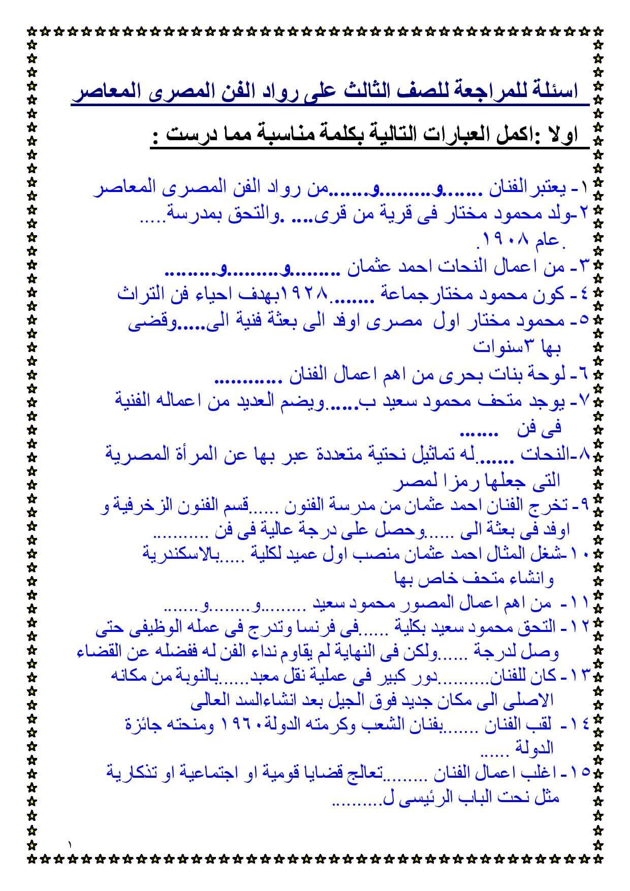exam-eg.com_1515366003061.jpg