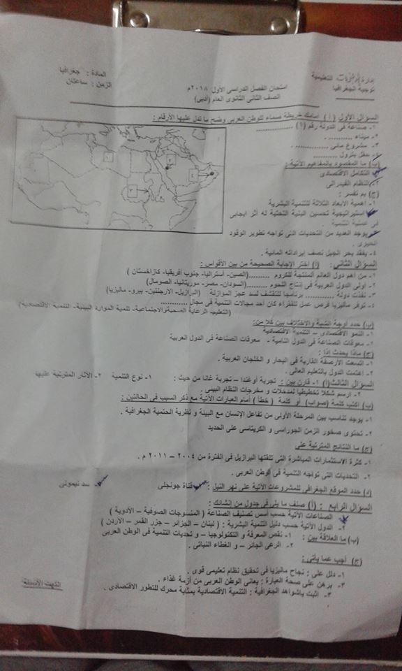 exam-eg.com_1515508537391.jpg