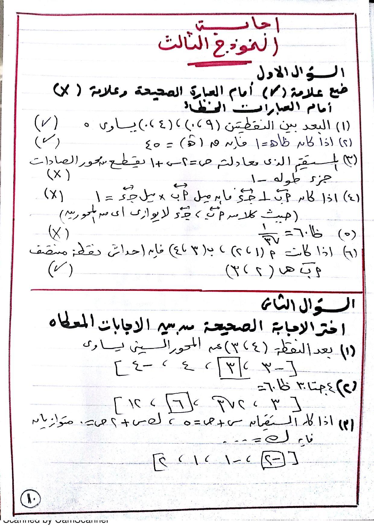 حل تمارين كتاب الرياضيات للصف الاول الاعدادى الترم الاول