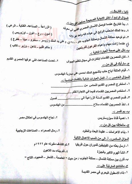 امتحان الدراسات الاجتماعية للصف الاول الاعدادى الترم الاول 2018 ادارة القاهرة الجديدة