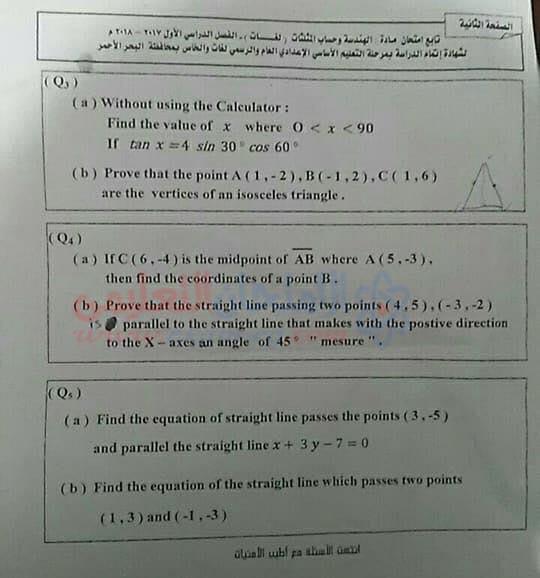 exam-eg.com_151567871601122.jpg