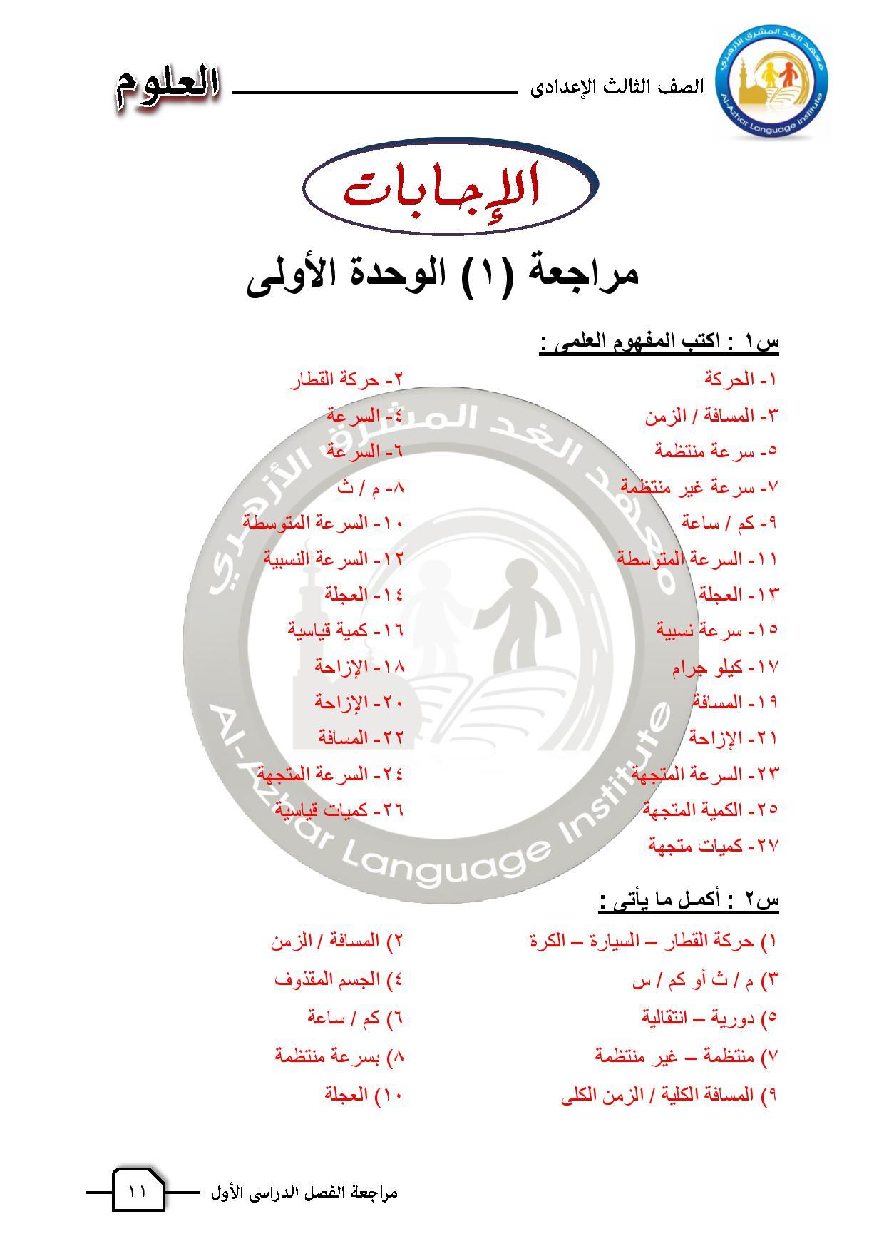 exam-eg.com_151567957092541.jpg