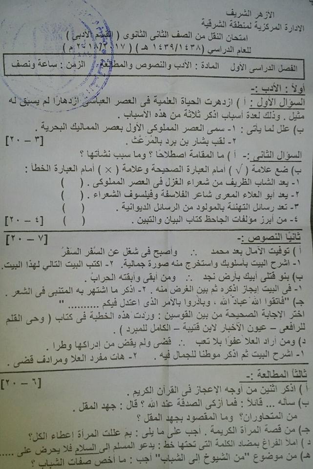 exam-eg.com_151568007340691.jpg