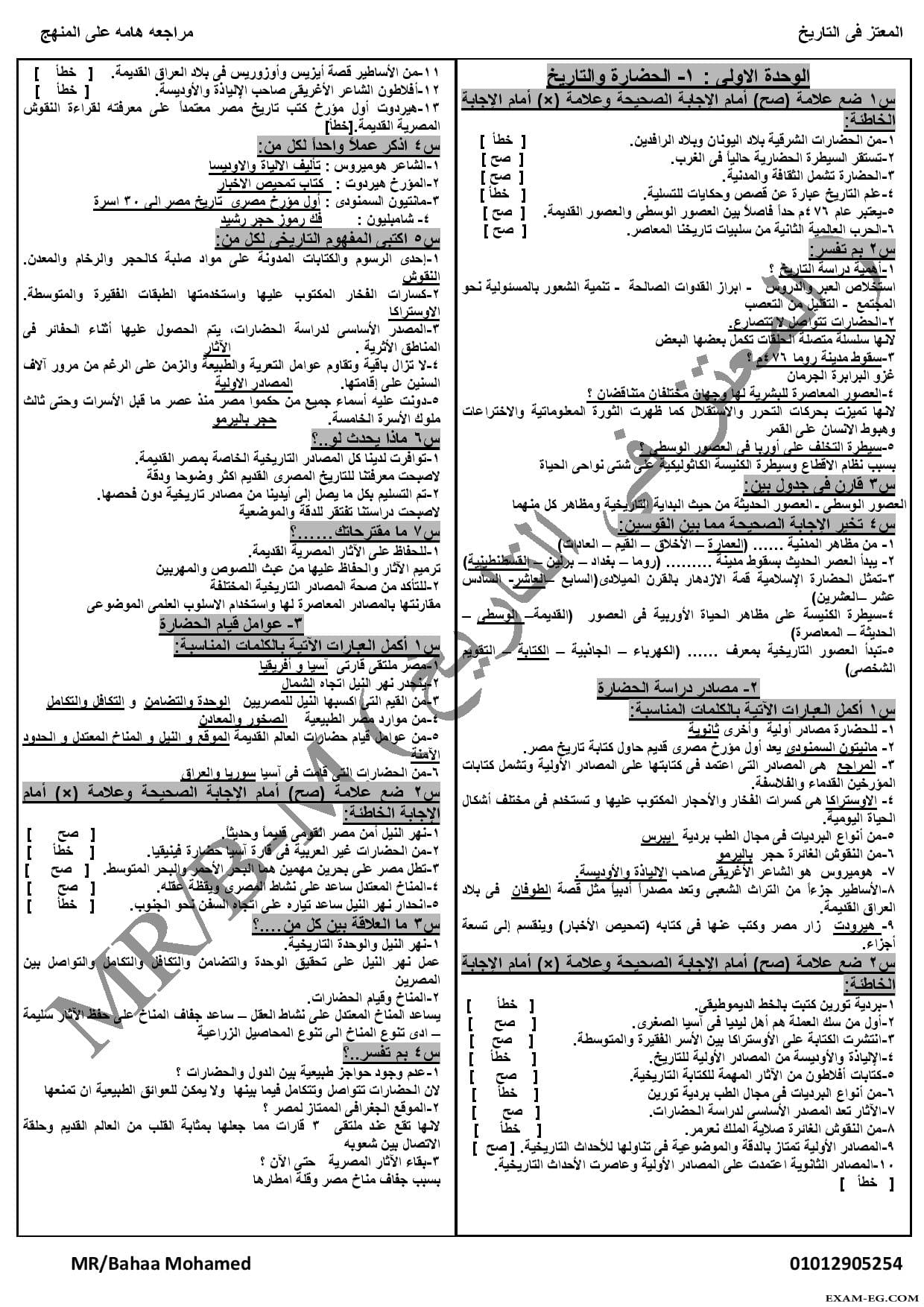 exam-eg.com_15159771718181.jpg