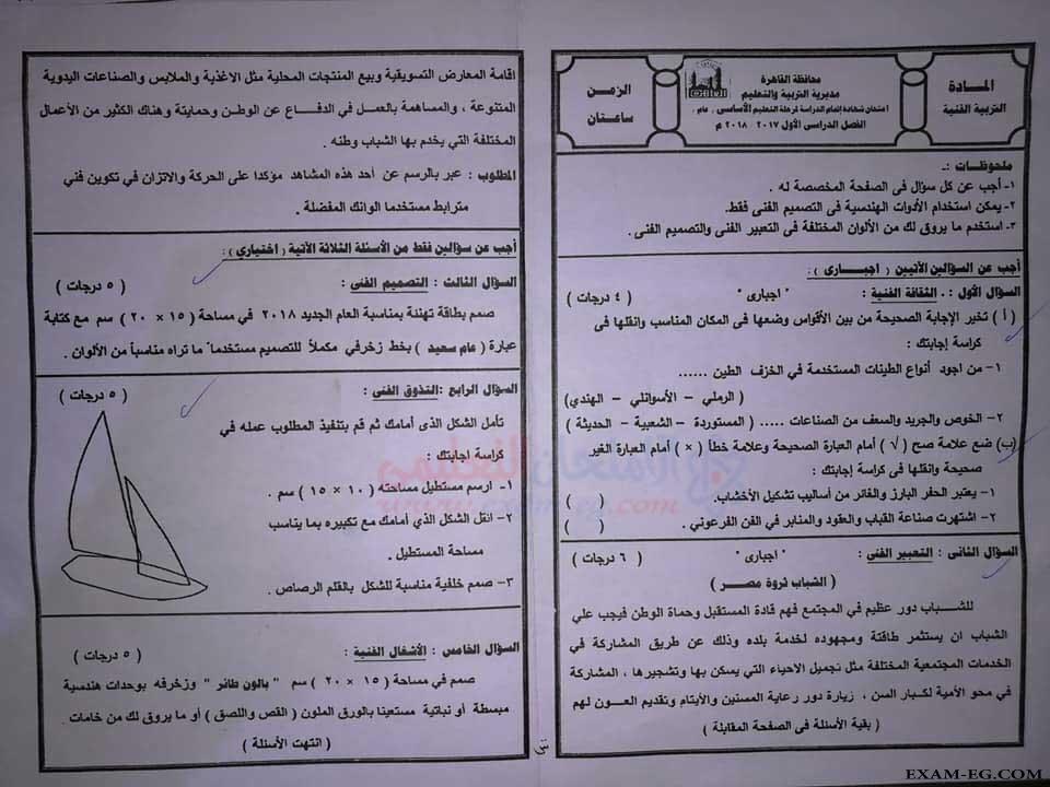 exam-eg.com_15160344436642.jpg