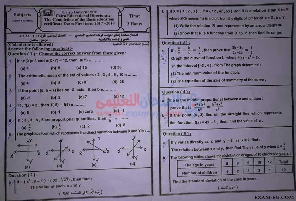 exam-eg.com_151603491290331.jpg