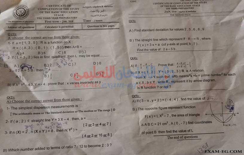 exam-eg.com_151603491294062.jpg